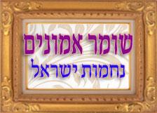 הרב יוספי – שומר אמונים – נחמות ישראל