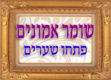 הרב יוספי – שומר אמונים – פתחו שערים