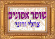 הרב יוספי – שומר אמונים – צהלי ורוני