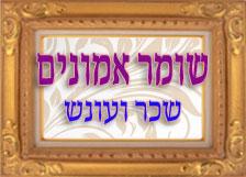 הרב יוספי – שומר אמונים – שכר ועונש