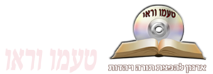 טעמו וראו | הרב בועז שלום