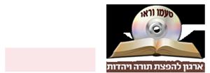 טעמו וראו | הרב בועז שלום
