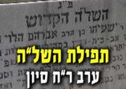 """תפילת-השלה לחינוך הבנים לאומרה בערב ר""""ח סיוון"""