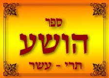ספר הושע פרק א