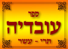 עובדיה פרק א