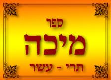 מיכה פרק א