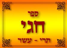 חגי פרק א