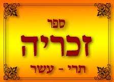 זכריה פרק א