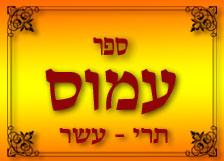 עמוס פרק ב