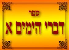"""דה""""י א – פרק ה"""
