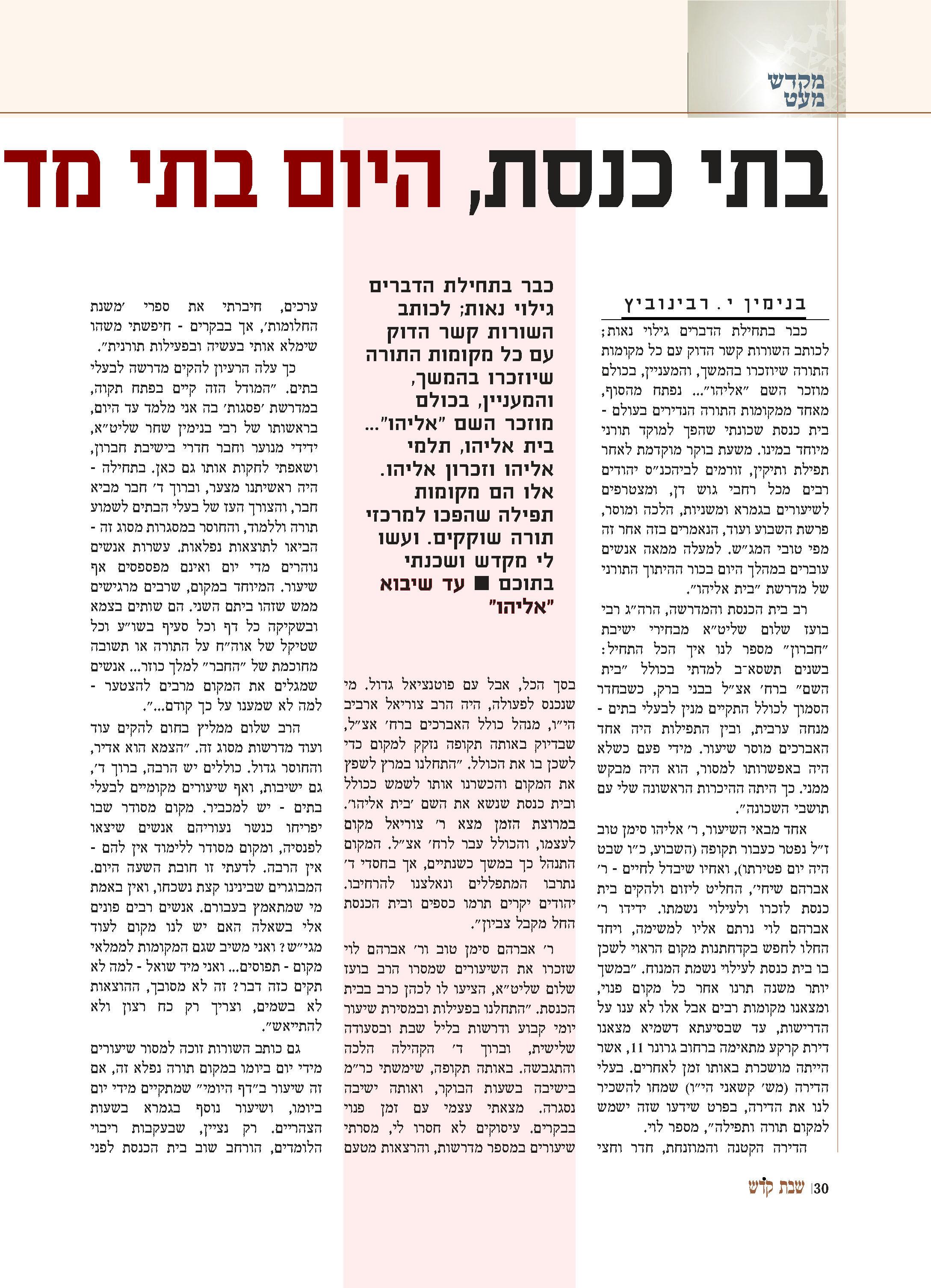 כתבה ביתד על בית אליהו שבט תשעד א