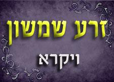 זרע שמשון | חומש ויקרא