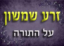 זרע שמשון | על התורה